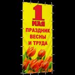 Баннеры вертикальные на 1 мая, праздник Весны и Труда