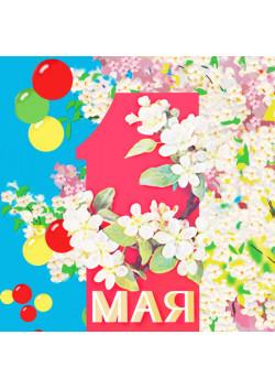 Стикер к 1 мая НК-19-1