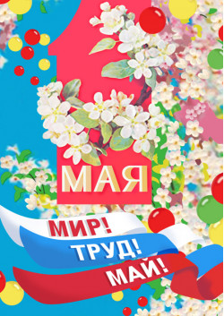 Плакат на 1 Мая ПЛ-19-1