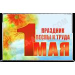 Рекламные конструкции на 1 мая, праздник Весны и труда