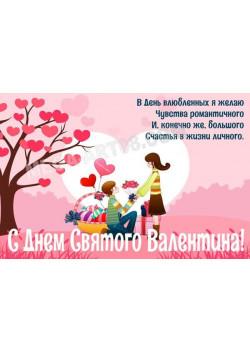 Стенгазета на День всех влюбленных СГ-1