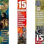 Баннеры вертикальные к Дню памяти о россиянах исполнявших служебный долг за пределами Отечества