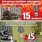Билборды к Дню памяти о россиянах исполнявших служебный долг за пределами Отечества