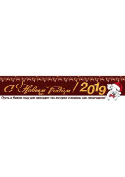 Баннер на Новый год БГ-2019-3