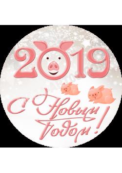 Наклейка к Новому году НК-2019-1