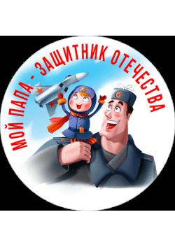 Подвесная двухсторонняя фигура на 23 февраля ПФ-11