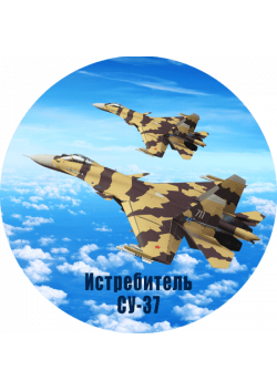 Подвесная двухсторонняя фигура на 23 февраля ПФ-16