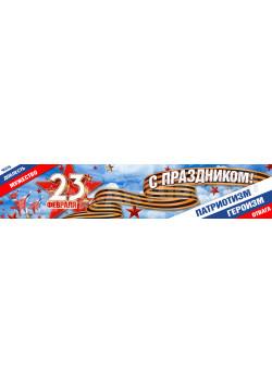 Баннер на День защитника Отечества