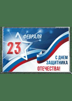 Пресс-волл в концепции оформления к 23 февраля 2019г. ПВ-19-2