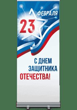 Ролл ап в концепции оформления к 23 февраля 2019г. РА-19-2