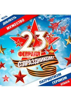 Наклейка на День защитника Отечества