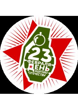 Подвесная двухсторонняя фигура на 23 февраля ПФ-28