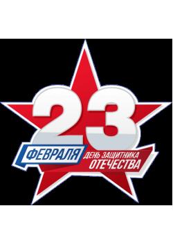 Подвесная двухсторонняя фигура на 23 февраля ПФ-29