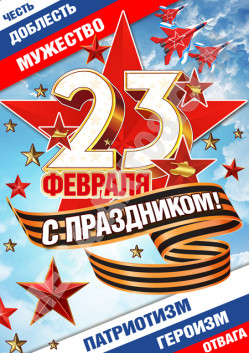 Плакат на 23 февраля