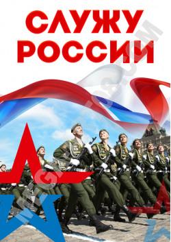 Плакат «Служу России»