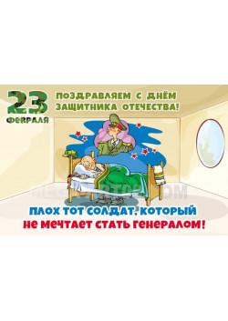 Стенгазета-стенд к 23 февраля СГ-15