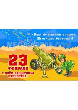 Стенгазета-стенд к 23 февраля СГ-16