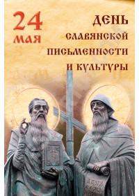 Плакаты на День славянской письменности