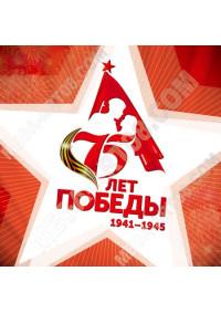 Оформление к 75-летию победы в ВОВ