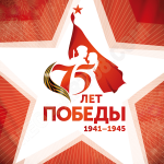 Предложение по оформлению на 75-летие Победы в Великой Отечественной Войне от компании «МЕГА-АРТ»
