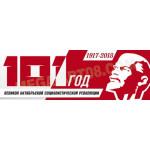 Баннеры горизонтальные на День Октябрьской революции