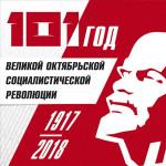 Наклейки на День Октябрьской революции