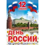 Плакаты, постеры на День России