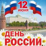 Наклейки на День России