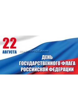 Билборд на День флага ББ-5