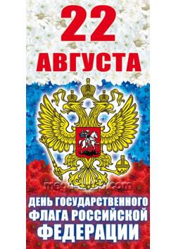 Билборд на День флага ББ-6
