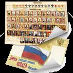 Стенгазеты на День Государственного флага РФ