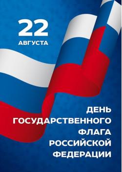Плакат в концепции оформления Дня Флага ПЛ-2018-1