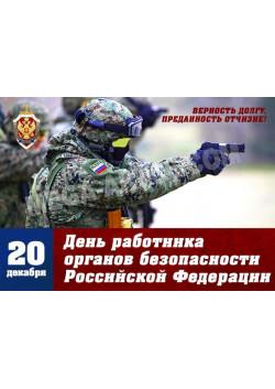 Плакат День работника органов безопасности ПЛ-6