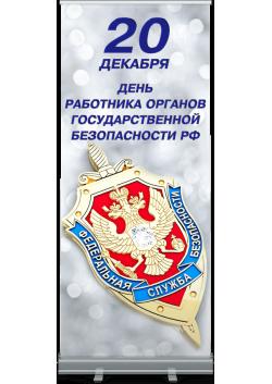 Ролл ап на День ФСБ РА-1