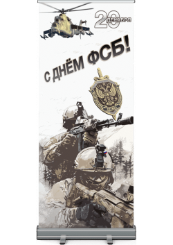 Ролл ап на День ФСБ РА-2