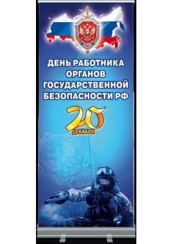 Ролл ап на День ФСБ РА-3