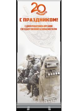Ролл ап на День ФСБ РА-4