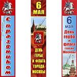 Баннеры вертикальные День герба и флага города Москвы