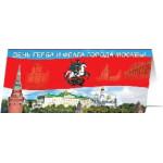 Открытки на  День герба и флага города Москвы