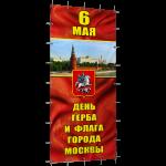 Баннеры вертикальные на День герба и флага города Москвы