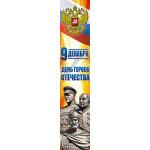 Баннеры вертикальные на День Героев Отечества