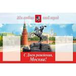 Стенгазеты на День города Москвы