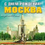 Наклейки на День города Москвы