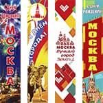 Баннеры вертикальные на День города Москвы