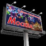 Билборды на День города Москвы