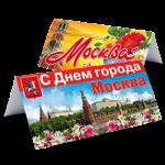 Открытки на День города Москвы