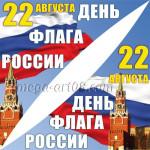 Угловые наклейки на День Государственного флага РФ