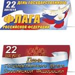 Открытки на День Государственного флага РФ