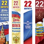 Баннеры вертикальные на День Государственного флага Российской Федерации