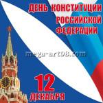 Угловые наклейки на День конституции Российской Федерации